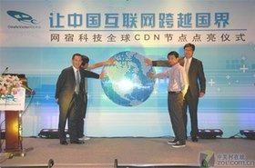 china net center